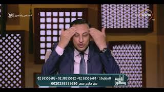 """لعلهم يفقهون - الشيخ رمضان عبد المعز: لا يجوز قول """"أنا طبعي كده"""" لازم نغير من نفسنا"""