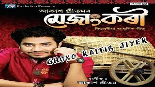 Ghono Kaitir Jiyek by Akash Pritom | Mejangkori (2018) | Assamese New Song