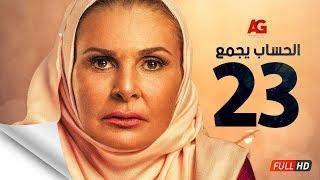 سلسل الحساب يجمع HD - الحلقة الثالثة والعشرون | El Hessab Yegma3 Series - Episode 23