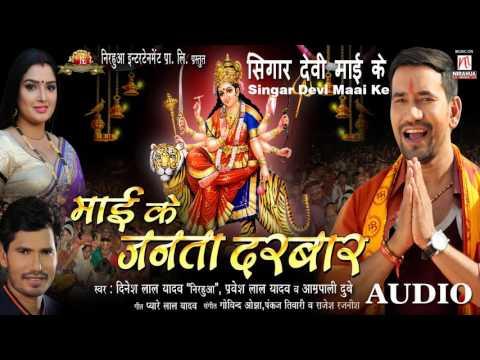 Xxx Mp4 Singar Devi Maai Ke Devi Geet Pravesh Lal Yadav 3gp Sex