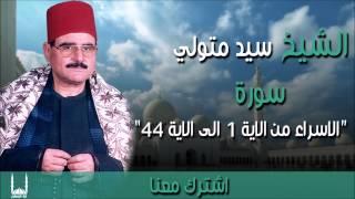 الشيخ سيد متولي - سورة الاسراء