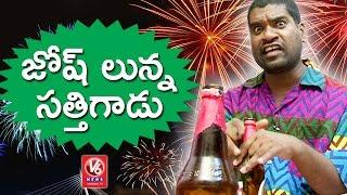 Bithiri Sathi's New Year Celebrations | Funny Conversation With Savitri | Teenmaar News | V6 News