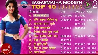 New Modern Hits Juke Box Best Collections Of Sagarmatha Digital Vol. ll HD