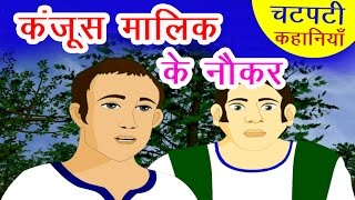 Kanjoos Malik Ke Naukar - Hindi Story For Children With Moral | Panchtantra Ki Kahaniya In Hindi