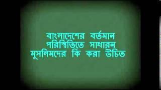 [Bangla Waz] Bangladesher Bartoman Poristhiti Niye Alochona | Motiur Rahman Madani
