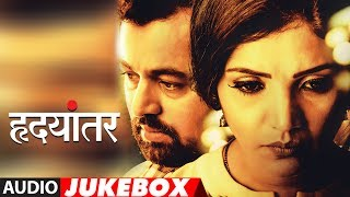 Hrudayantar Full Album |  Audio Jukebox | (Marathi Film )