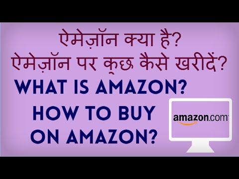 What is Amazon? How to buy on Amazon? Amazon kya hai? Amazon par kaise khareedte hain?