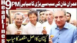 Biggest Success of PTI Government | Headlines & Bulletin 9 PM | 12 February 2019 | Express News