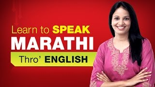 Learn Marathi | मराठी शिकूया | Learn Marathi Through English | Marathi Grammar | Spoken Marathi