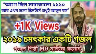 ২০১৯ চমৎকার একটি ভিডিও গজল ৷৷ শিল্পী- MD Motiur Rahman Islamic Bangla Gojol 2019
