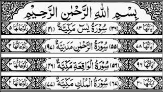 Surah Yaseen | Surah Rahman | Surah Waqiah |Surah Mulk | By Sheikh Saad Al-Ghamdi | Full With Text