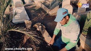 حقائق صادمة ورواية أخرى لقصة الرجل الذي أخرج زوجته من القبر بوجدة وهاشنو وقع للزوج منين جاو البوليس