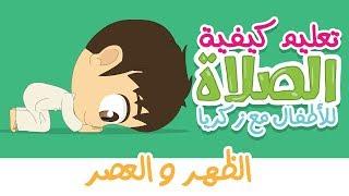 كيفية صلاة الظهر و العصر مع زكريا | تعليم الصلاة  للاطفال بطريقة سهلة - المسلم الصغير