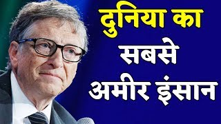 Bill Gates को पीछे छोड़ दुनिया के सबसे दौलतमंद इंसान के पास कितना पैसा है
