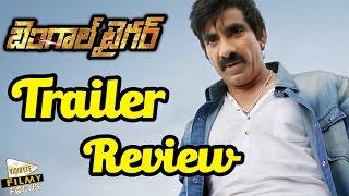 'Bengal Tiger'  Telugu Movie Trailer Review || Ravi Teja , Tamanna Bhatia , Rashi Khanna