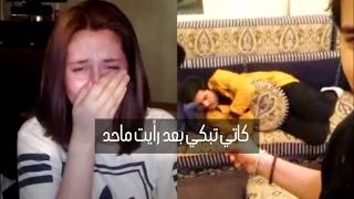YouNow 6angk  04/02/2017 ردة فعل كاتي بعد رؤية ماجد بعد 8 أشهر