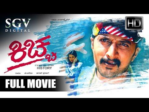 Xxx Mp4 Kiccha Kannada Full Movie Kiccha Sudeep Kannada Movies Sudeep Sadhu Kokila Shwetha 3gp Sex