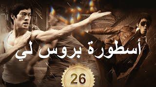 أسطورة بروس لي 26 | CCTV Arabic