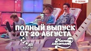 Шоу Мамахохотала   Полный выпуск от 20 августа   НЛО TV