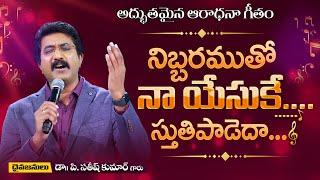నిబ్బరంతో నా యేసుకే..| Dr. P. Satish Kumar | Calvary Temple | India | Lyrical Video