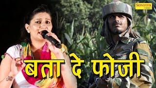 15 अगस्त पर फौजी भाइयो के लिए सपना चौधरी ने पंडित लख्मीचंद की रागिनी गायी || New Haryanvi Ragini
