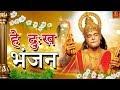 Hey Dukh Bhanjan (  है दुःख भंजन ) // Morning Hanuman Bhajan 2018 // 4K Hanuman Video Bhajan