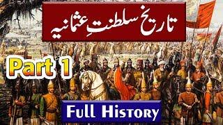 History of Osmania Saltanat - History of Ottoman Empire - Urdu/Hindi - History Founder