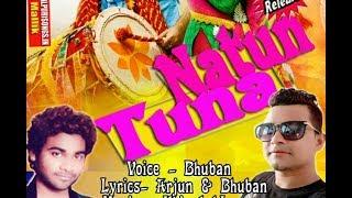 Natun Tuna || Bhuban || new sambalpuri mp3 Song 2017