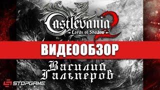 Обзор игры Castlevania: Lords of Shadows 2