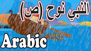 نبي الله نوح عليه السلام كرتون Noah (as) | Arabic Prophet story | Arabic Cartoon |  | النبي نوح (ص)