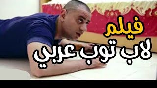 فيلم لاب توب عربى  ( يناقش الحب والجنس والتطرف الدينى وعلاقة الانسان بلانترنت )