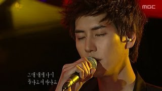 CROSS Harmony of different voices - You and Me Again, CROSS 이색일음 - 그대 내게 다시, La