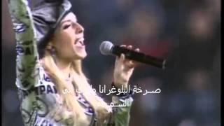 Gisela - Himno Del Barcelona نشيد برشلونة مترجم _ بصوت مطربة كتلونيا