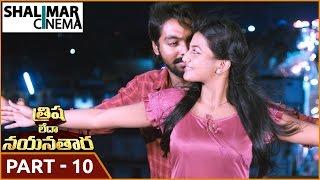 Trisha Leda Nayanthara Telugu Movie Part 10/11 || G.V.Prakash Kumar, Anandhi, Manisha Yadav