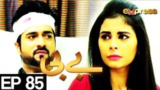 BABY - Episode 85 uploaded on 21-07-2017 3148 views