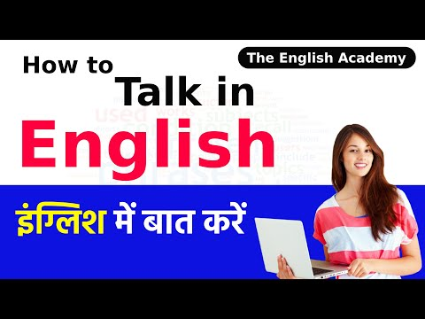 How to talk in English ?  इंग्लिश में बात करें - Speaking with a Friend