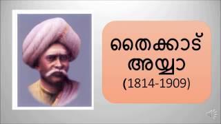 Thycaud Ayya - (തൈക്കാട് അയ്യാ  ) - Kerala Renaissance -Kerala PSC Coaching
