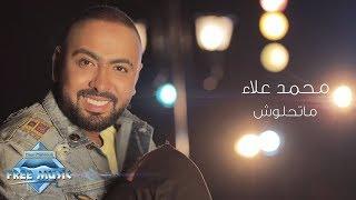 Mohamed Alaa - Matehlawish | محمد علاء - ماتحلوش