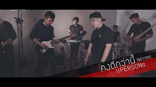 คงดีกว่านี้ (Better) -11PERSONs [Official MV]
