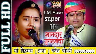 शानदार जुगलबंदी देखे sonu Sisodiya & Om prakash prajapati   Gogra गोगरा LIVE    Rajasthani song