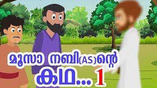 മൂസാ നബി (AS) ഖുര്ആന് കഥകള് #Quran Stories Malayalam   Animation Cartoon For Children 4K