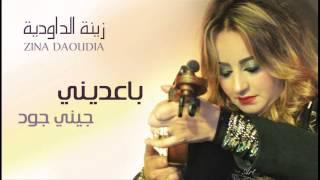 Zina Daoudia - Baadini (Official Audio) | زينة الداودية - باعديني