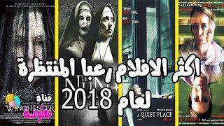 افضل 10 افلام رعب منتظرة لعام 2018