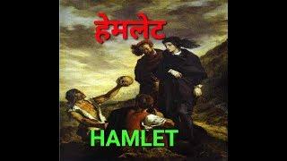 (HINDI) HAMLET SUMMARY    fully explained