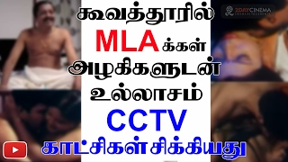Shocking - MLAs with women in koovathur CCTV footage - 2DAYCINEMA.COM