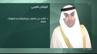 رئيس #البرلمان_العربي يؤكد تضامنه التام مع #المملكة ويدين الحملة الإعلامية المغرضة اتجاهها.