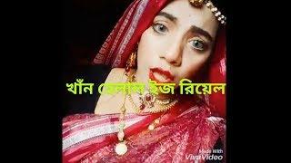 Khan Halal is Real | Bangla new funny video 2017
