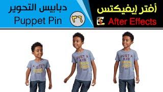 افتر افكت After Effects – درس (36) التحريك بدبابيس التحوير  Puppet Pin