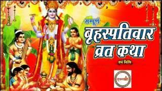Guruvar Vrat Katha | गुरुवार व्रत कथा |  श्री बृहस्पति देव व्रत कथा