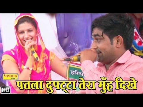 पतला दुपट्टा तेरा मुँह दिखे Patla Dupata Tera Muh Dikhe Sapna Pepsi Haryanvi Ragni